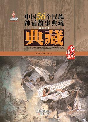 Téléchargez le livre :  The Volumes of Han.Vol.2