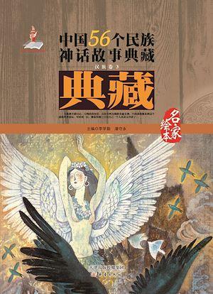 Téléchargez le livre :  The Volumes of Han.Vol.3