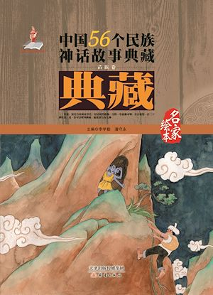 Téléchargez le livre :  The Volumes of Miao