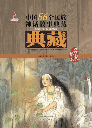 Téléchargez le livre :  The Volumes of Naxi,Dulong and Lahu Ethnic Group