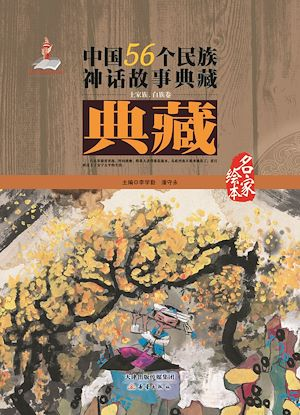 Téléchargez le livre :  The Volumes of Tujia and Bai Ethnic Group