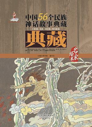 Téléchargez le livre :  The Volumes of Monba,Qiang,Lhoba and Achang Ethnic Group