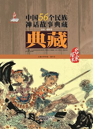 Téléchargez le livre :  The Volumes of She and Yao Ethnic Group