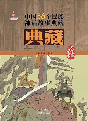 Téléchargez le livre :  The Volumes of Mongolian Ethnic Group