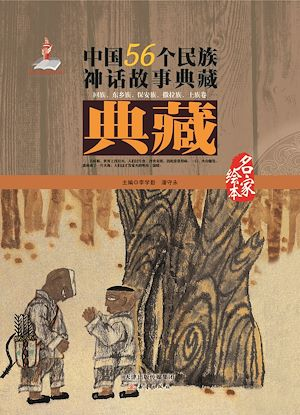 Téléchargez le livre :  The Volumes of Hui,Dongxiang,Baoan,Salar and Tu Ethnic Group