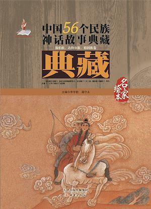 Téléchargez le livre :  The Volumes of Xibe,Daur,and Yugur Ethnic Group
